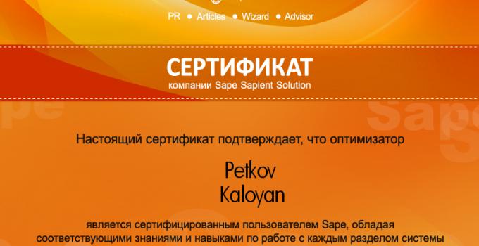 SAPE Certification